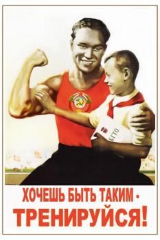 239. Советский плакат: Хочешь быть таким - тренируйся!