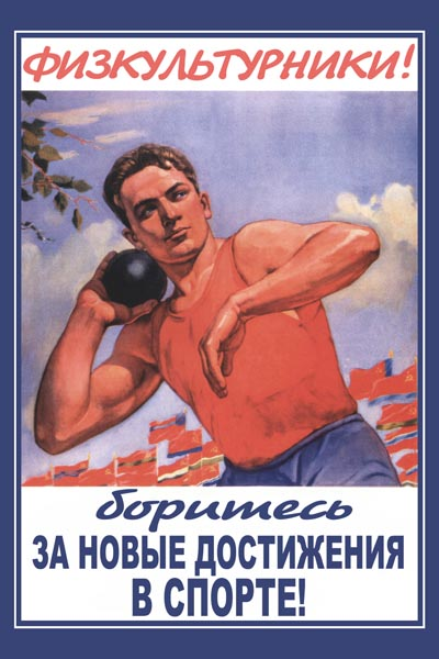 241. Советский плакат: Физкультурники! Боритесь за новые достижения в спорте!
