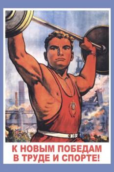 243. Советский плакат: К новым победам в труде и спорте!