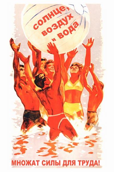 245. Советский плакат: Солнце, воздух и вода множат силы для труда!