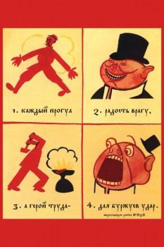 248. Советский плакат: Каждый прогул радость врагу…