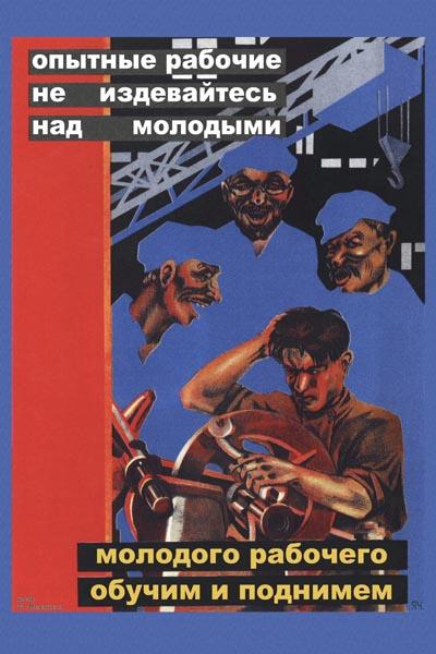 251. Советский плакат: Опытные рабочие не издевайтесь над молодыми...