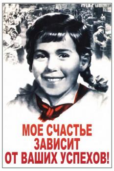 258. Советский плакат: Мое счастье зависит от ваших успехов!
