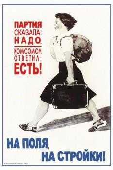 264. Советский плакат: Партия сказала: Надо, комсомол ответил: Есть!