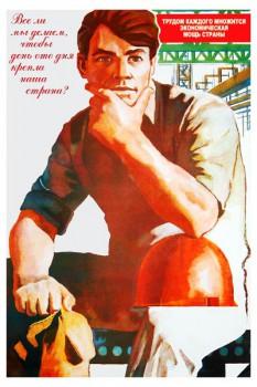 267. Советский плакат: Трудом каждого множится экономическая мощь страны