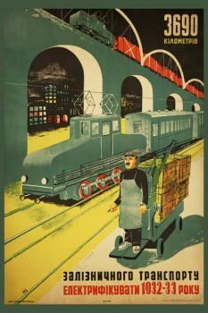 272. Советский плакат: 3690 кiлометрiв залiзничного транспорту електрифiкувати 1932-33 року