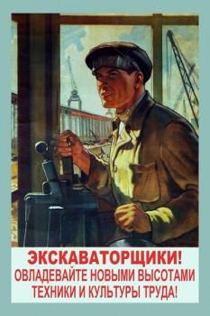 288. Плакат СССР: Экскаваторщики! Овладевайте новыми высотами техники и культуры труда!