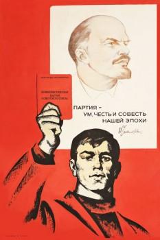 292. Советский плакат: Партия - ум, честь и совесть нашей эпохи. (В.И.Ленин)