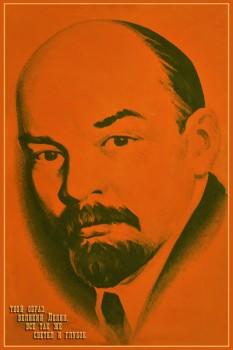 296. Советский плакат: Твой образ, великий Ленин, все так же светел и глубок