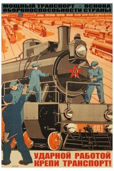 030. Советский плакат: Мощный транспорт - основа обороноспособности страны