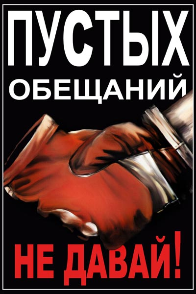 300. Советский плакат: Пустых обещаний не давай!
