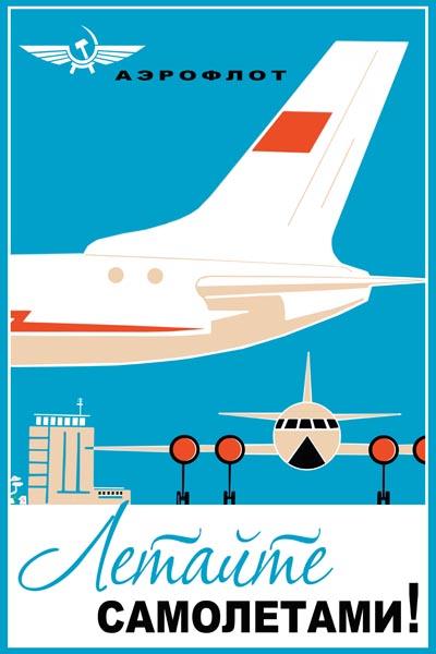 302. Советский плакат: Летайте самолетами!