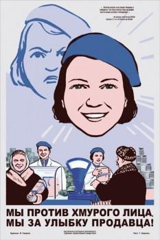 303. Советский плакат: Мы против хмурого лица, мы за улыбку продавца!