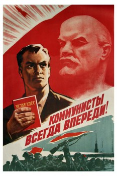 304. Советский плакат: Коммунисты всегда впереди!