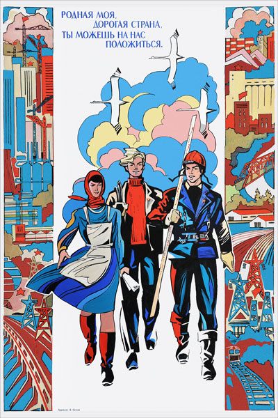 305. Советский плакат: Родная моя, дорогая страна, ты можешь на нас положиться