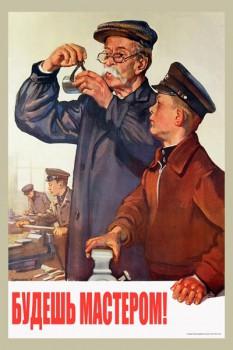 309. Советский плакат: Будешь мастером!