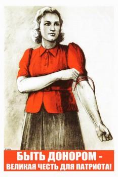 312. Советский плакат: Быть донором - великая честь для патриота!