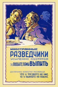 318. Советский плакат: Иностранные разведчики усиленно охотятся за любителями выпить