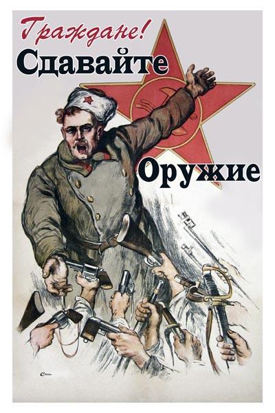 328. Советский плакат: Граждане! Сдавайте оружие
