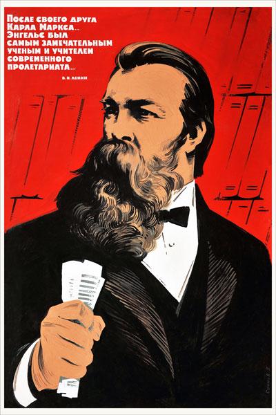 329. Советский плакат: После своего друга Карла Маркса... Энгельс был самым замечательным ученым и учителем современного пролетариата
