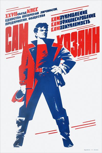332. Советский плакат: Сам хозяин. Самоуправление, самофинансирование, самоокупаемость.
