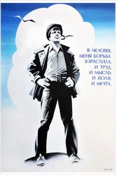 333. Советский плакат: Я - человек. Меня борьба взрастила, и труд, и мысль, и воля, и мечта.