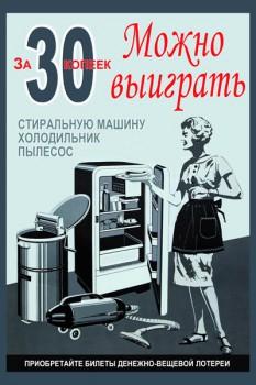 409. Советский плакат: За 30 копеек можно выиграть стиральную машину, холодильник, пылесос