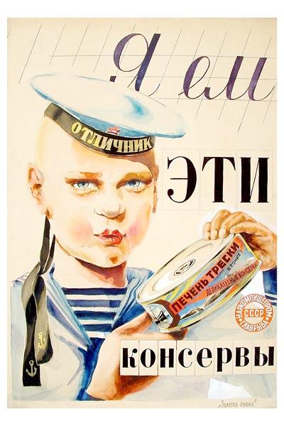 411. Советский плакат: Я ем эти консервы