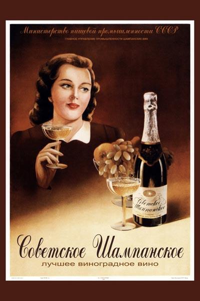 478. Советский плакат: Советское шампанское - лучшее виноградное вино