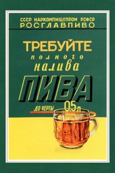 508. Советский плакат: Требуйте полного налива пива. До черты.