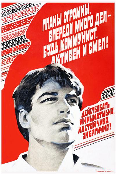 512. Советский плакат: Планы огромны, впереди много дел - будь, коммунист, активен и смел!