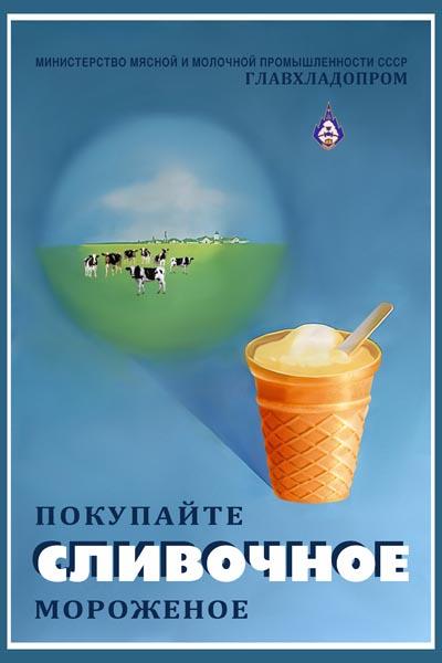 516. Советский плакат: Покупайте сливочное мороженое