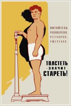 518. Советский плакат: Толстеть - значит стареть!