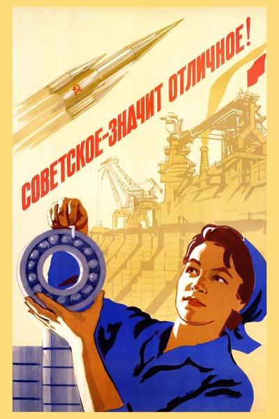 524. Советский плакат: Советское - значит отличное!
