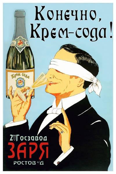 526. Советский плакат: Конечно Крем-сода!