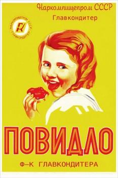 538. Советский плакат: Повидло
