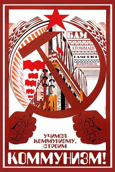 551. Советский плакат: Учимся коммунизму, строим коммунизм!