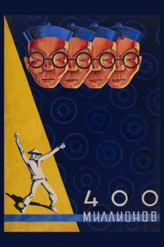 554. Советский плакат: 400 миллионов