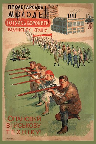 555. Советский плакат: Пролетарьска молодь! Готуйсь бороните радяньску краiну