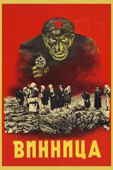 557. Антисоветский плакат: Винница