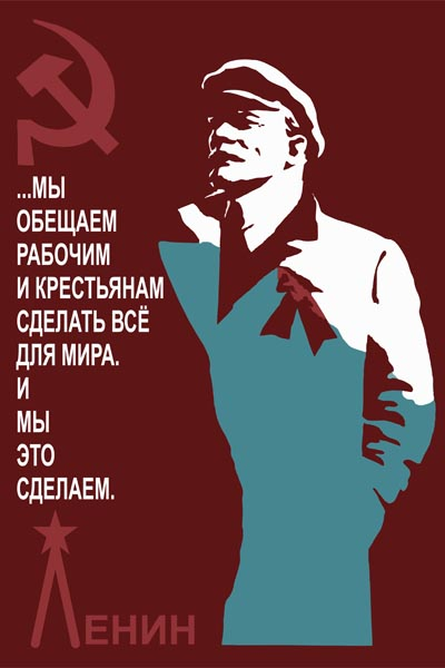 558. Советский плакат: Мы обещаем рабочим и крестьянам ...