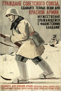 571. Советский плакат: Граждане Советского Союза, сдавайте теплые вещи для Красной армии, мужественно сражающейся с фашистскими бандами.