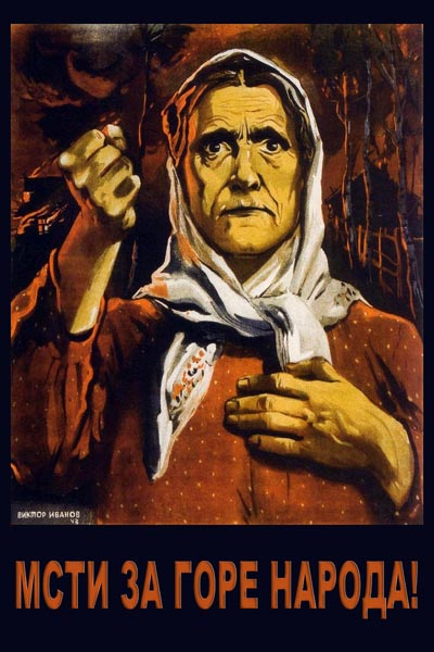 577. Советский плакат: Мсти за горе народа!