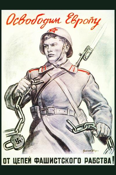 578. Советский плакат: Освободим Европу от цепей фашистского рабства!