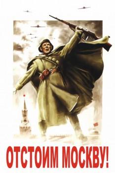589. Советский плакат: Отстоим Москву!