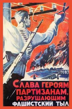 592. Советский плакат: Слава героям партизанам, разрушающим фашистский тыл!