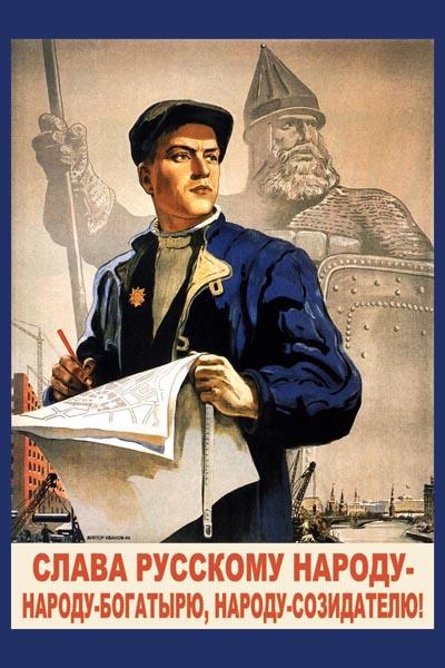 599. Советский плакат: Слава русскому народу - народу-богатырю, народу-созидателю!