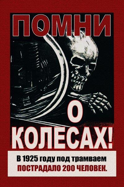 334. Советский плакат: Помни о колесах!
