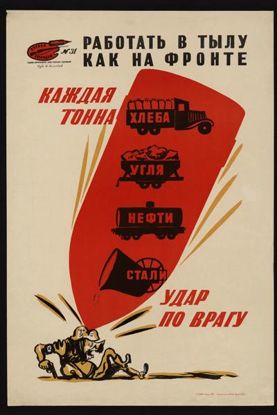 607. Советский плакат: Работать в тылу, как на фронте. Каждая тонна хлеба, нефти, угля, стали - удар по врагу.