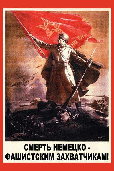 641. Советский плакат: Смерть немецко-фашистским захватчикам!